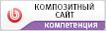Компетенция «Композитный сайт»